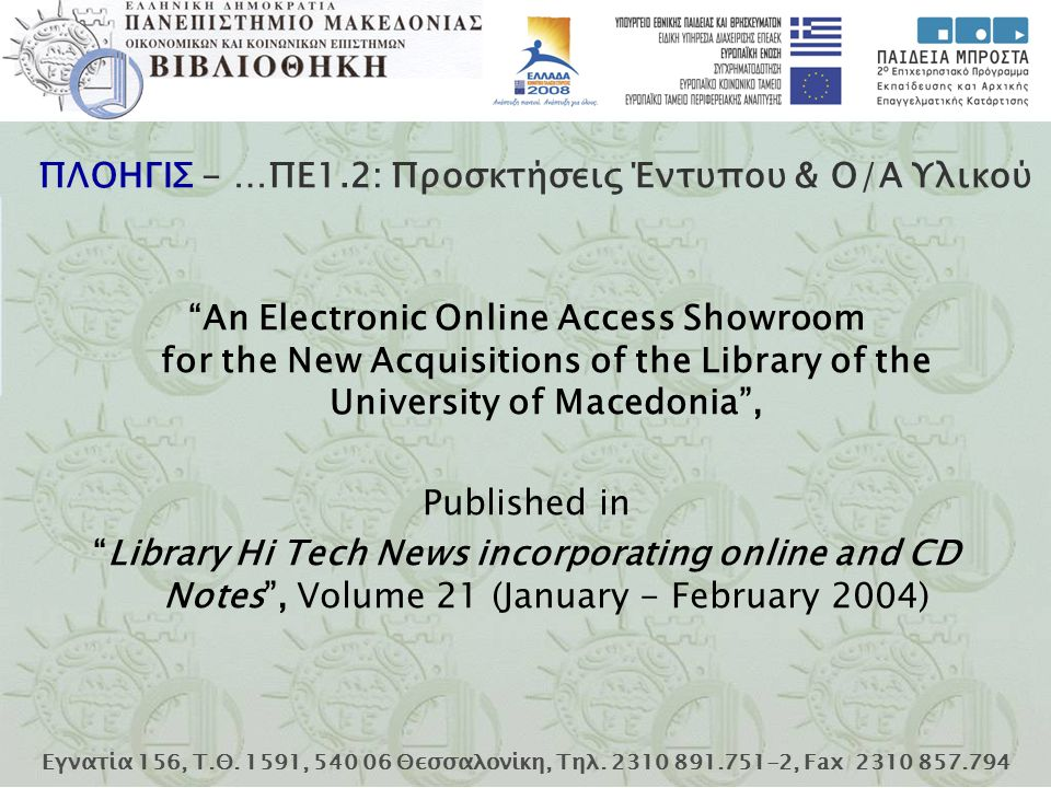 """Εγνατία 156, Τ.Θ. 1591, 540 06 Θεσσαλονίκη, Τηλ. 2310 891.751-2, Fax 2310 857.794 ΠΛΟΗΓΙΣ - …ΠΕ1.2: Προσκτήσεις Έντυπου & Ο/Α Υλικού """"An Electronic On"""