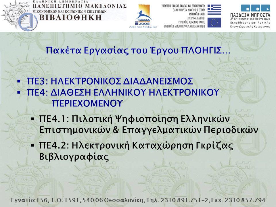 Εγνατία 156, Τ.Θ. 1591, 540 06 Θεσσαλονίκη, Τηλ. 2310 891.751-2, Fax 2310 857.794 Πακέτα Εργασίας του Έργου ΠΛΟΗΓΙΣ…  ΠΕ3: ΗΛΕΚΤΡΟΝΙΚΟΣ ΔΙΑΔΑΝΕΙΣΜΟΣ
