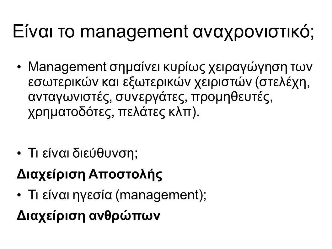 Είναι το management αναχρονιστικό; Management σημαίνει κυρίως χειραγώγηση των εσωτερικών και εξωτερικών χειριστών (στελέχη, ανταγωνιστές, συνεργάτες, προμηθευτές, χρηματοδότες, πελάτες κλπ).