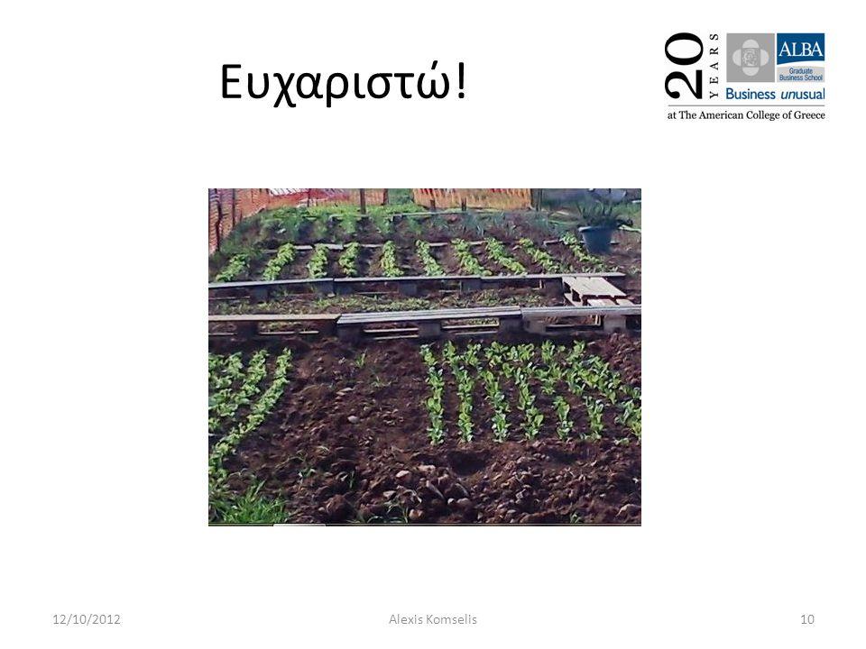 Ευχαριστώ! 12/10/201210Alexis Komselis