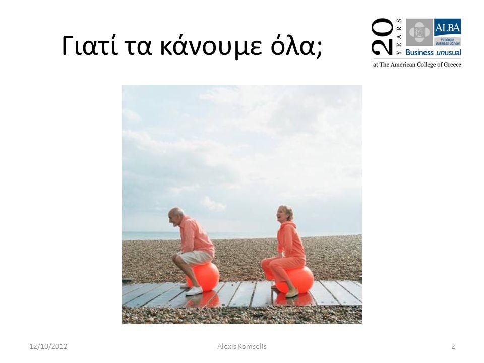 Γιατί τα κάνουμε όλα; 12/10/20122Alexis Komselis