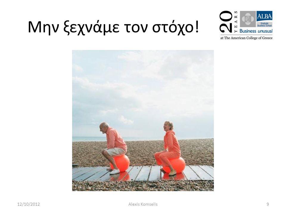 Μην ξεχνάμε τον στόχο! 12/10/20129Alexis Komselis