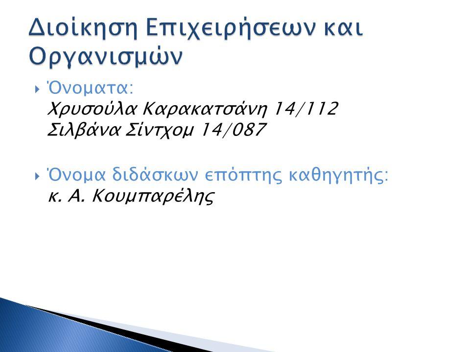  Όνοματα: Χρυσούλα Καρακατσάνη 14/112 Σιλβάνα Σίντχομ 14/087  Όνομα διδάσκων επόπτης καθηγητής: κ.
