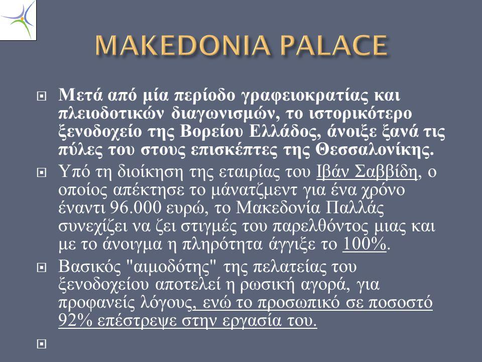  Μετά από μία περίοδο γραφειοκρατίας και πλειοδοτικών διαγωνισμών, το ιστορικότερο ξενοδοχείο της Βορείου Ελλάδος, άνοιξε ξανά τις πύλες του στους επισκέπτες της Θεσσαλονίκης.