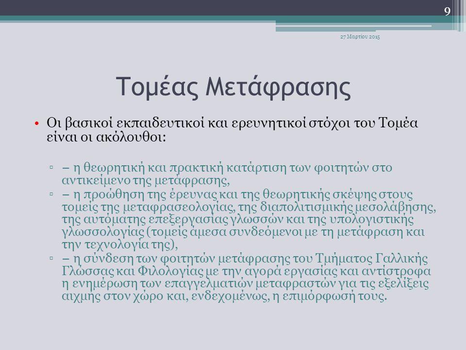Τομέας Μετάφρασης Οι βασικοί εκπαιδευτικοί και ερευνητικοί στόχοι του Τοµέα είναι οι ακόλουθοι: ▫− η θεωρητική και πρακτική κατάρτιση των φοιτητών στο