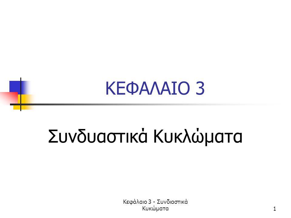 Κεφάλαιο 3 - Συνδιαστικά Κυκώματα1 ΚΕΦΑΛΑΙΟ 3 Συνδυαστικά Κυκλώματα
