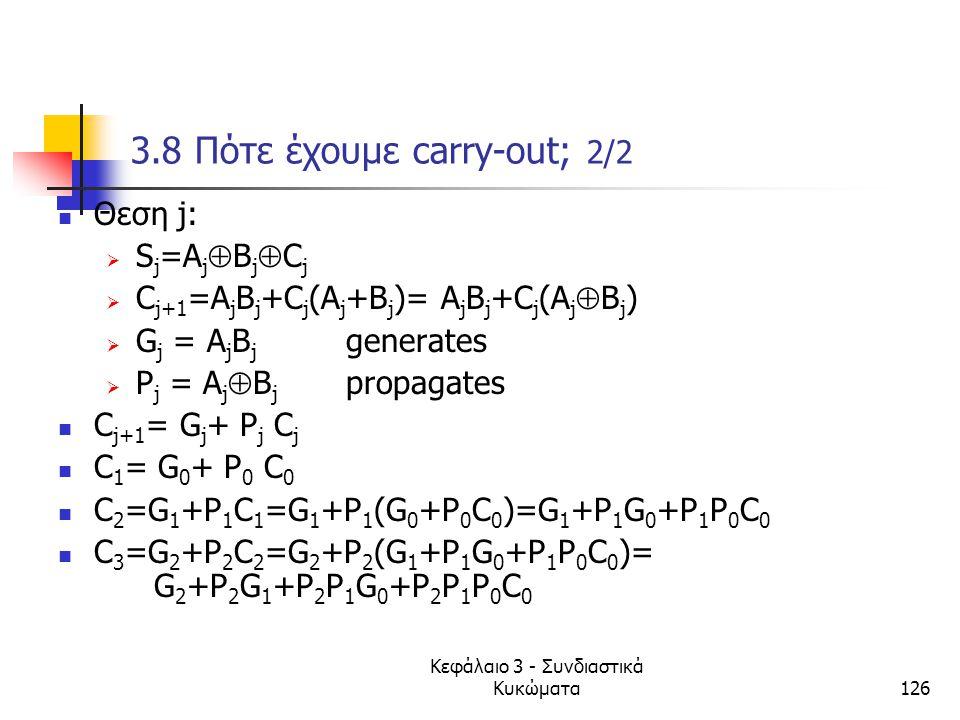 Κεφάλαιο 3 - Συνδιαστικά Κυκώματα126 3.8 Πότε έχουμε carry-out; 2/2 Θεση j:  S j =A j  B j  C j  C j+1 =A j B j +C j (A j +B j )= A j B j +C j (A
