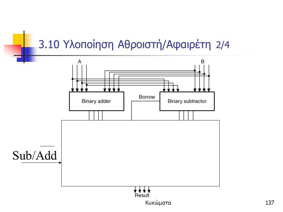 Κεφάλαιο 3 - Συνδιαστικά Κυκώματα137 3.10 Υλοποίηση Αθροιστή/Αφαιρέτη 2/4 Sub/Add