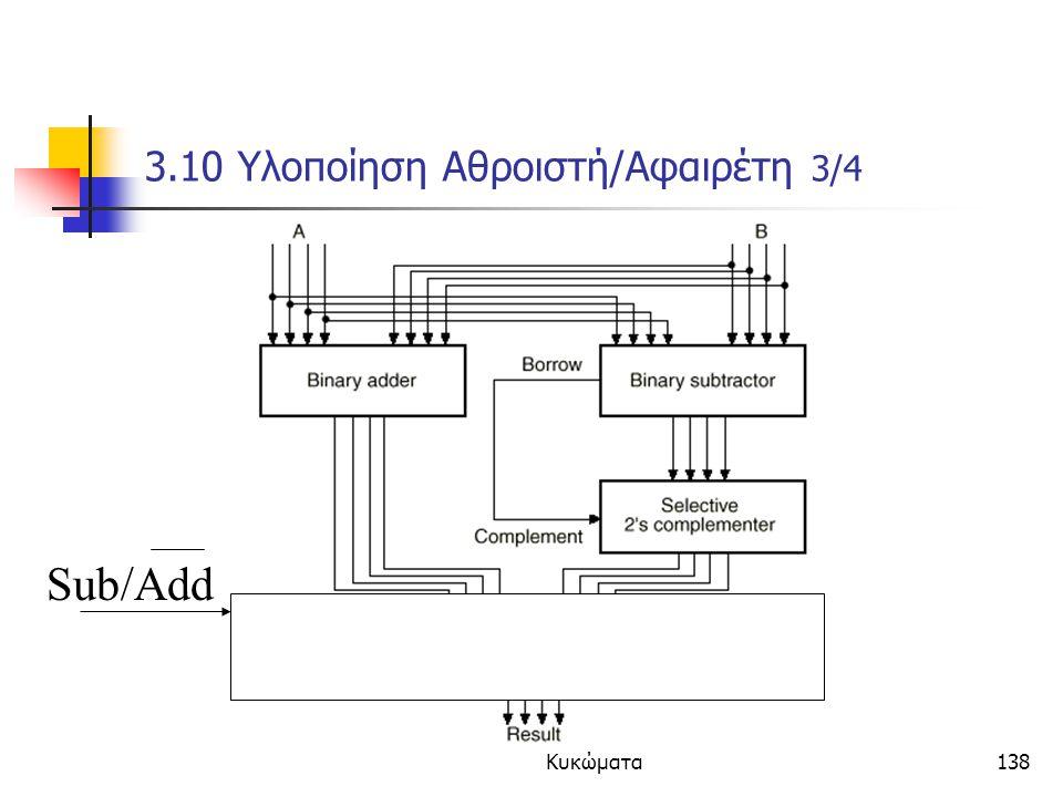 Κεφάλαιο 3 - Συνδιαστικά Κυκώματα138 3.10 Υλοποίηση Αθροιστή/Αφαιρέτη 3/4 Sub/Add
