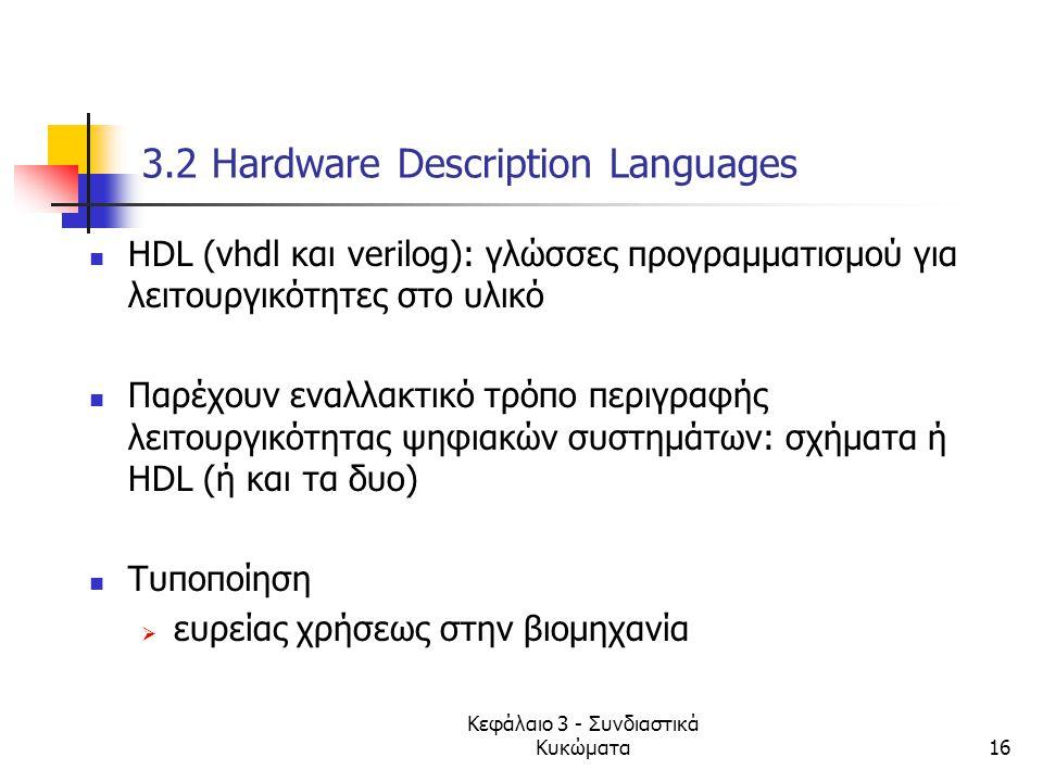 Κεφάλαιο 3 - Συνδιαστικά Κυκώματα16 3.2 Hardware Description Languages HDL (vhdl και verilog): γλώσσες προγραμματισμού για λειτουργικότητες στο υλικό