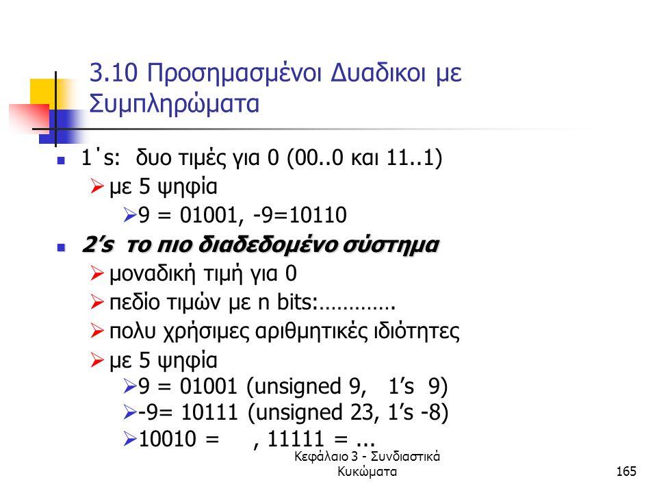 Κεφάλαιο 3 - Συνδιαστικά Κυκώματα165 3.10 Προσημασμένοι Δυαδικοι με Συμπληρώματα 1΄s: δυο τιμές για 0 (00..0 και 11..1)  με 5 ψηφία  9 = 01001, -9=1