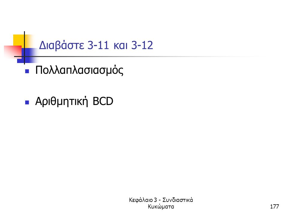 Κεφάλαιο 3 - Συνδιαστικά Κυκώματα177 Διαβάστε 3-11 και 3-12 Πολλαπλασιασμός Aριθμητική ΒCD