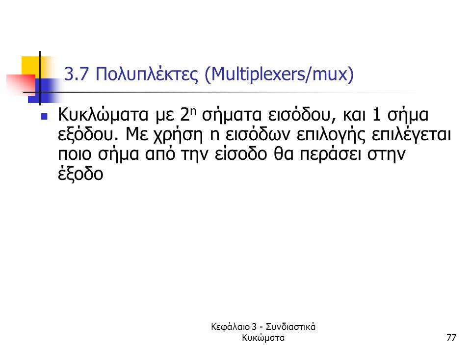 Κεφάλαιο 3 - Συνδιαστικά Κυκώματα77 3.7 Πολυπλέκτες (Multiplexers/mux) Kυκλώματα με 2 n σήματα εισόδου, και 1 σήμα εξόδου. Με χρήση n εισόδων επιλογής