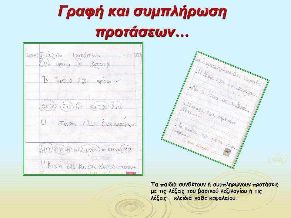Γραφή και συμπλήρωση προτάσεων… Τα παιδιά συνθέτουν ή συμπληρώνουν προτάσεις με τις λέξεις του βασικού λεξιλογίου ή τις λέξεις – κλειδιά κάθε κεφαλαίο