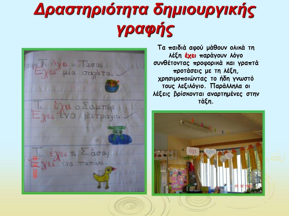 Δραστηριότητα δημιουργικής γραφής έχει Τα παιδιά αφού μάθουν ολικά τη λέξη έχει παράγουν λόγο συνθέτοντας προφορικά και γραπτά προτάσεις με τη λέξη, χ