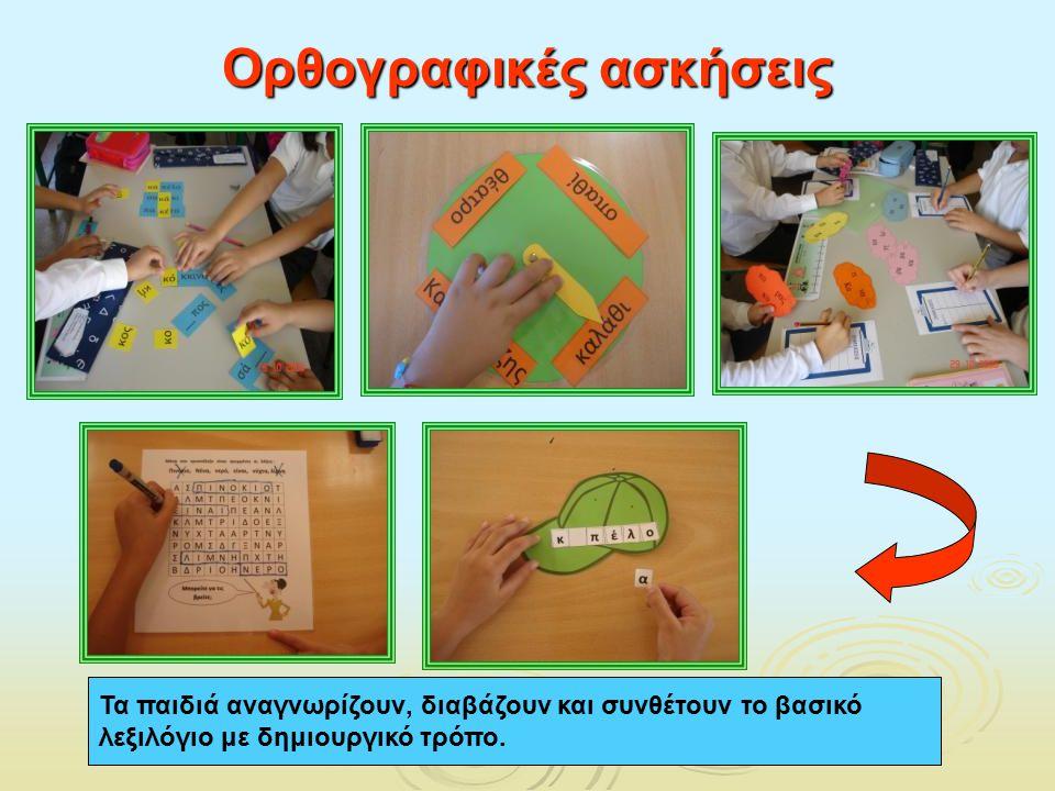 Ορθογραφικές ασκήσεις Τα παιδιά αναγνωρίζουν, διαβάζουν και συνθέτουν το βασικό λεξιλόγιο με δημιουργικό τρόπο.