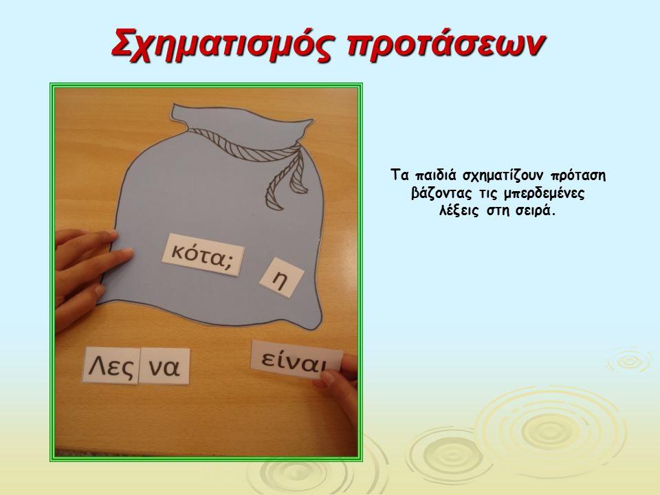 Σχηματισμός προτάσεων Τα παιδιά σχηματίζουν πρόταση βάζοντας τις μπερδεμένες λέξεις στη σειρά.