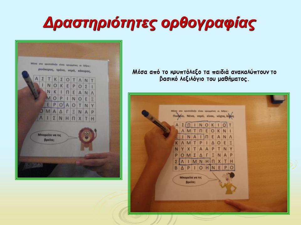 Δραστηριότητες ορθογραφίας Μέσα από το κρυπτόλεξο τα παιδιά ανακαλύπτουν το βασικό λεξιλόγιο του μαθήματος.