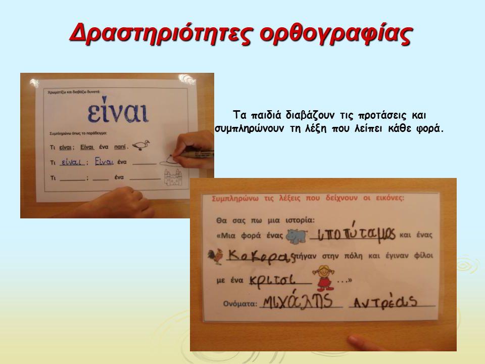 Δραστηριότητες ορθογραφίας Τα παιδιά διαβάζουν τις προτάσεις και συμπληρώνουν τη λέξη που λείπει κάθε φορά.
