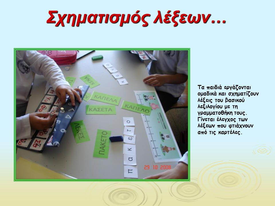 Σχηματισμός λέξεων… Τα παιδιά εργάζονται ομαδικά και σχηματίζουν λέξεις του βασικού λεξιλογίου με τη γραμματοθήκη τους. Γίνεται έλεγχος των λέξεων που