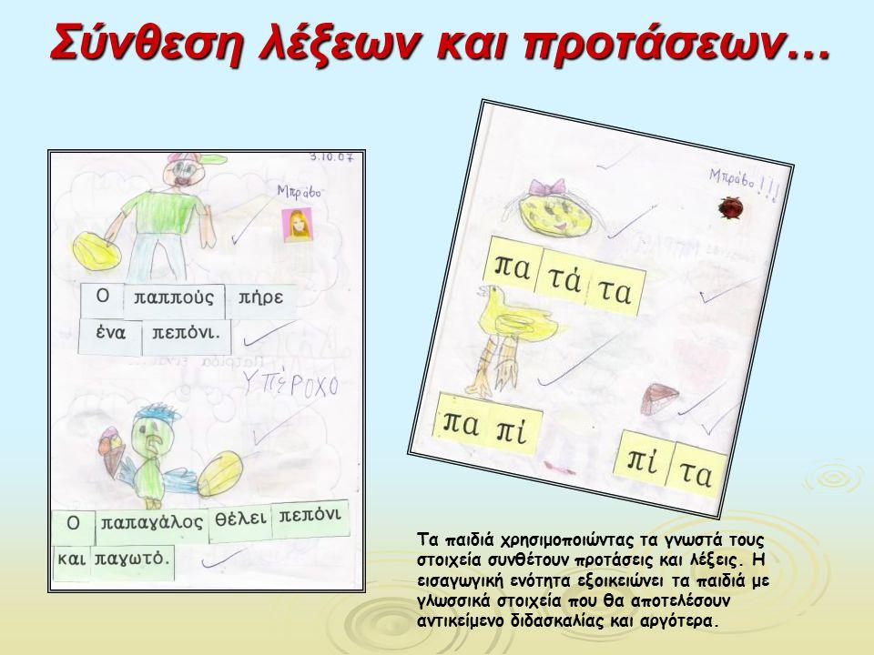 Σύνθεση λέξεων και προτάσεων… Τα παιδιά χρησιμοποιώντας τα γνωστά τους στοιχεία συνθέτουν προτάσεις και λέξεις. Η εισαγωγική ενότητα εξοικειώνει τα πα