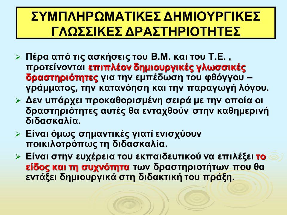 ΣΥΜΠΛΗΡΩΜΑΤΙΚΕΣ ΔΗΜΙΟΥΡΓΙΚΕΣ ΓΛΩΣΣΙΚΕΣ ΔΡΑΣΤΗΡΙΟΤΗΤΕΣ  επιπλέον δημιουργικές γλωσσικές δραστηριότητες  Πέρα από τις ασκήσεις του Β.Μ. και του Τ.Ε.,