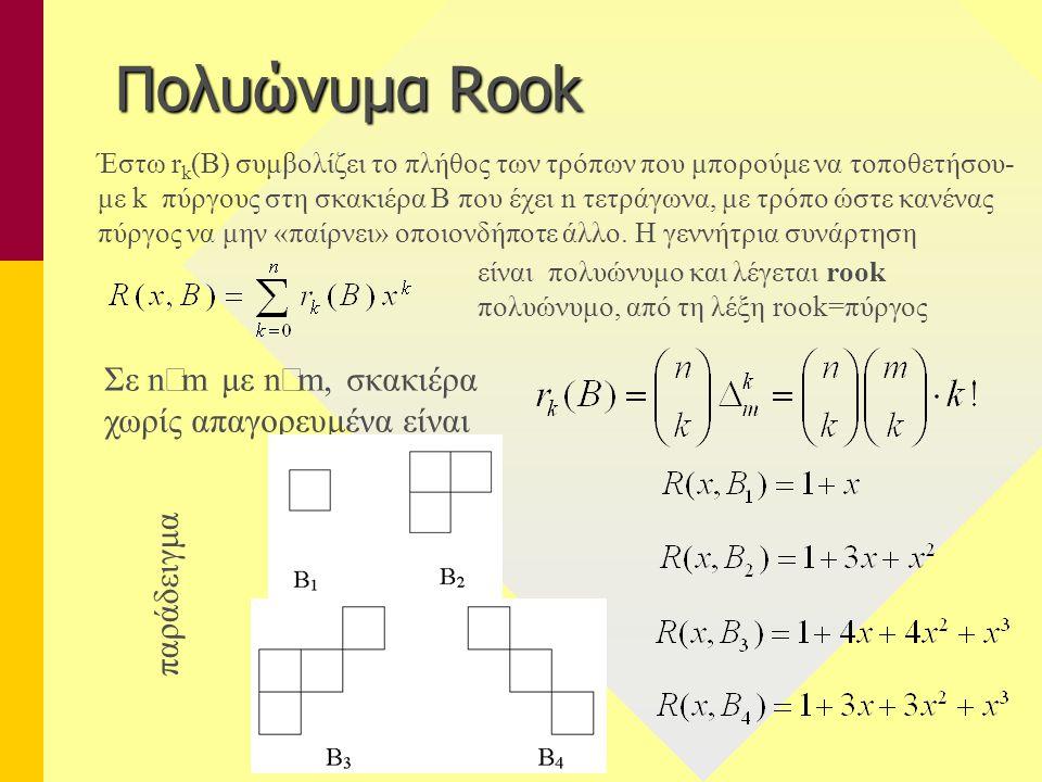 Πολυώνυμα Rook Έστω r k (B) συμβολίζει το πλήθος των τρόπων που μπορούμε να τοποθετήσου- με k πύργους στη σκακιέρα Β που έχει n τετράγωνα, με τρόπο ώσ