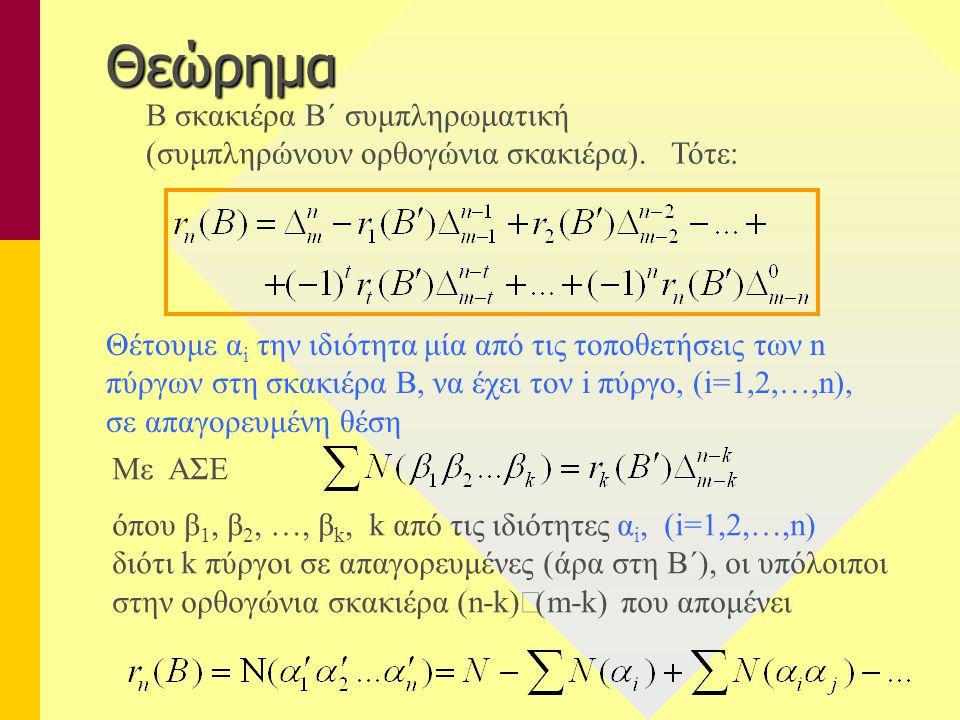 Θεώρημα Β σκακιέρα Β΄ συμπληρωματική (συμπληρώνουν ορθογώνια σκακιέρα). Τότε: Θέτουμε α i την ιδιότητα μία από τις τοποθετήσεις των n πύργων στη σκακι