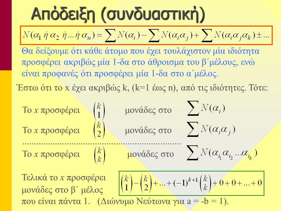 Απόδειξη (συνδυαστική) Θα δείξουμε ότι κάθε άτομο που έχει τουλάχιστον μία ιδιότητα προσφέρει ακριβώς μία 1-δα στο άθροισμα του β΄μέλους, ενώ είναι πρ