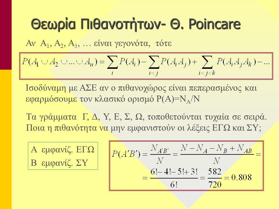 Θεωρία Πιθανοτήτων- Θ. Poincare Αν Α 1, Α 2, Α 3, … είναι γεγονότα, τότε Ισοδύναμη με ΑΣΕ αν ο πιθανοχώρος είναι πεπερασμένος και εφαρμόσουμε τον κλασ