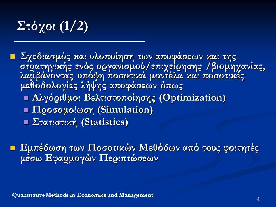 4 Quantitative Methods in Economics and Management Στόχοι (1/2) Σχεδιασμός και υλοποίηση των αποφάσεων και της στρατηγικής ενός οργανισμού/επιχείρησης