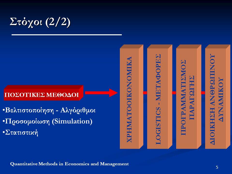 5 Quantitative Methods in Economics and Management Στόχοι (2/2) ΠΟΣΟΤΙΚΕΣ ΜΕΘΟΔΟΙ ΧΡΗΜΑΤΟΙΚΟΝΟΜΙΚΑ ΠΡΟΓΡΑΜΜΑΤΙΣΜΟΣ ΠΑΡΑΓΩΓΗΣ LOGISTICS - MΕΤΑΦΟΡΕΣ ΧΡΗ