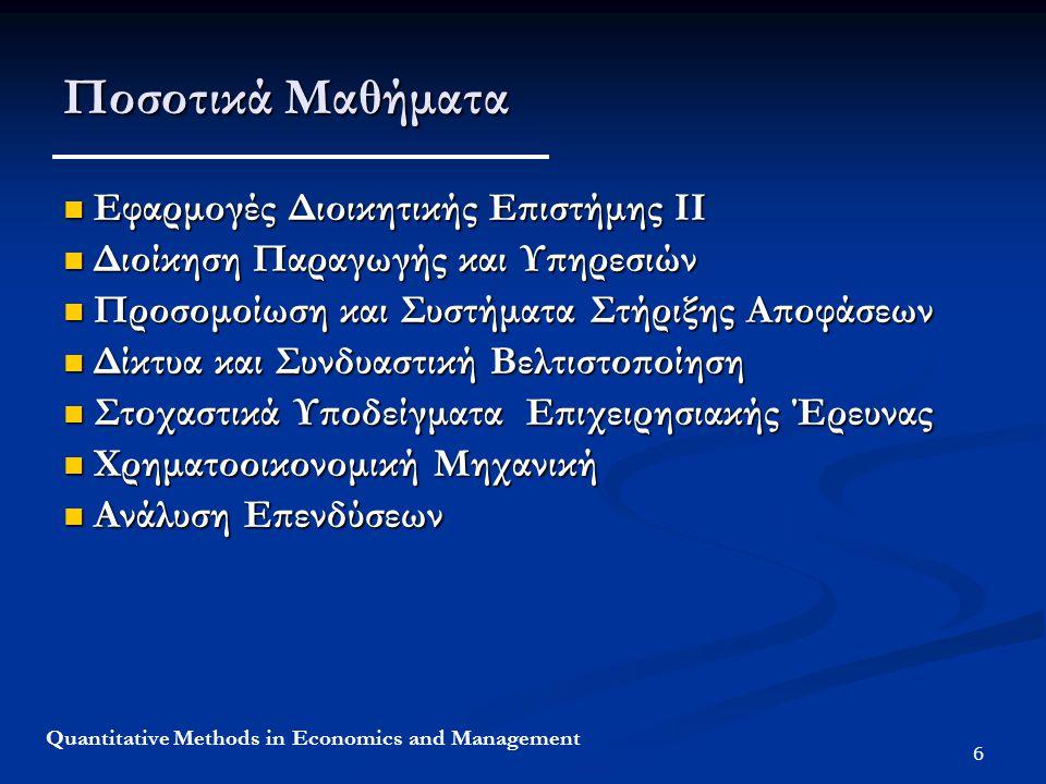 7 Quantitative Methods in Economics and Management Ποσοτικά Μαθήματα ς Διοίκηση Εφοδιαστικής Αλυσίδας – ΔΕΤ Διοίκηση Εφοδιαστικής Αλυσίδας – ΔΕΤ Ειδικά Θέματα Τεχνολογίας Λογισμικού – ΔΕΤ Ειδικά Θέματα Τεχνολογίας Λογισμικού – ΔΕΤ Συστήματα Διαχείρισης Επιχειρησιακών Πόρων – ΔΕΤ Συστήματα Διαχείρισης Επιχειρησιακών Πόρων – ΔΕΤ Διαχείριση Προμηθειών και Ζήτησης – ΔΕΤ Διαχείριση Προμηθειών και Ζήτησης – ΔΕΤ Εκπόνηση Εργασίας – ΔΕΤ Εκπόνηση Εργασίας – ΔΕΤ Θεωρία Παιγνίων και Αβεβαιότητας ΟΙΚΟΝΟΜΙΚΟ Θεωρία Παιγνίων και Αβεβαιότητας ΟΙΚΟΝΟΜΙΚΟ
