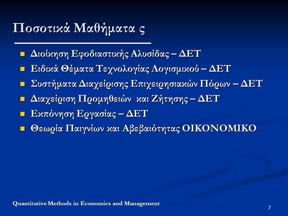 7 Quantitative Methods in Economics and Management Ποσοτικά Μαθήματα ς Διοίκηση Εφοδιαστικής Αλυσίδας – ΔΕΤ Διοίκηση Εφοδιαστικής Αλυσίδας – ΔΕΤ Ειδικ
