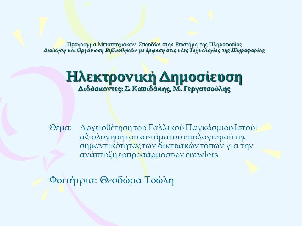 Πρόγραμμα Μεταπτυχιακών Σπουδών στην Επιστήμη της Πληροφορίας Διοίκηση και Οργάνωση Βιβλιοθηκών με έμφαση στις νέες Τεχνολογίες της Πληροφορίας Ηλεκτρονική Δημοσίευση Διδάσκοντες: Σ.