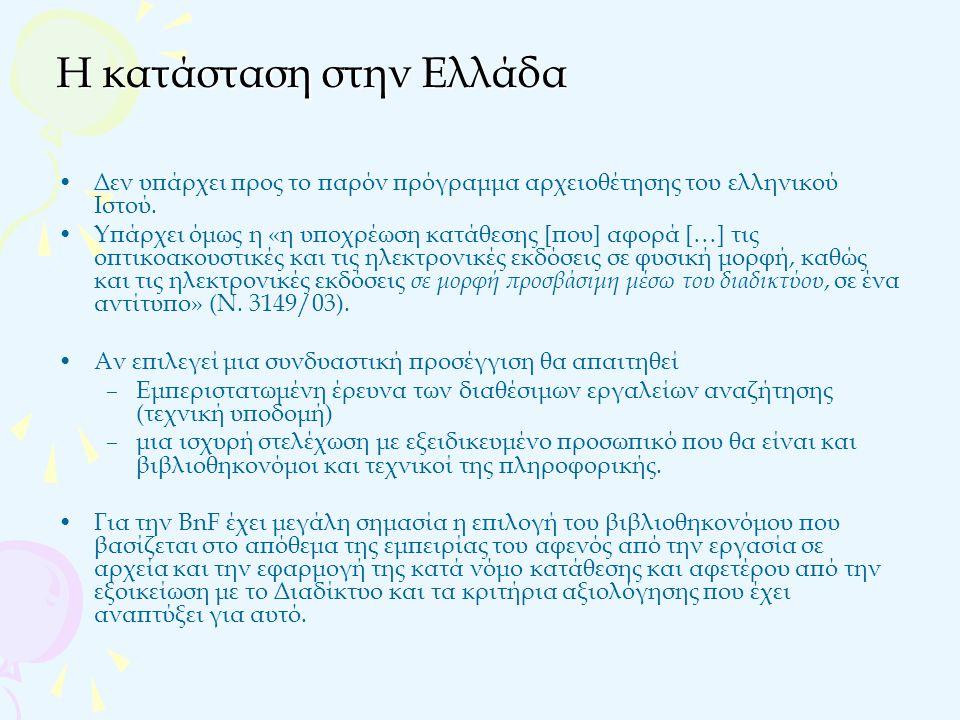 Η κατάσταση στην Ελλάδα Δεν υπάρχει προς το παρόν πρόγραμμα αρχειοθέτησης του ελληνικού Ιστού.