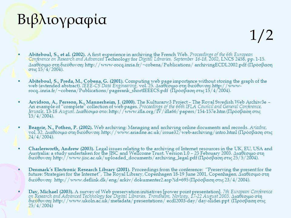 Βιβλιογραφία 1/2 Abiteboul, S., et al. (2002). A first experience in archiving the French Web. Proceedings of the 6th European Conference on Research