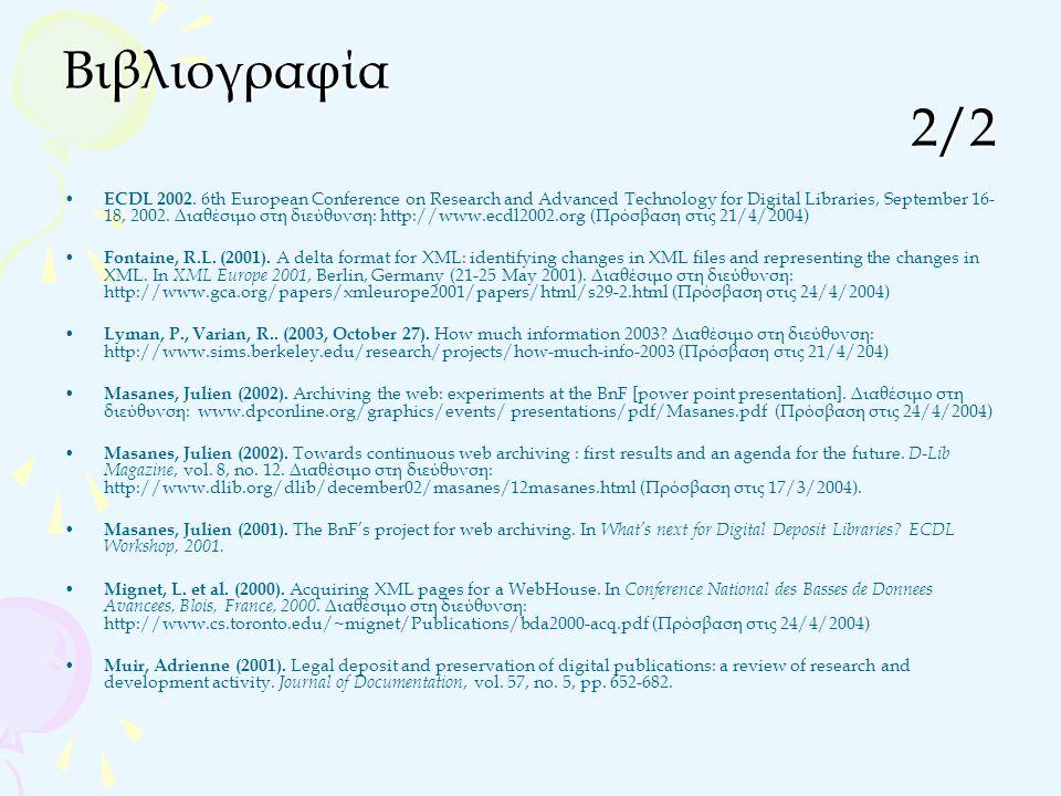 Βιβλιογραφία 2/2 ECDL 2002.