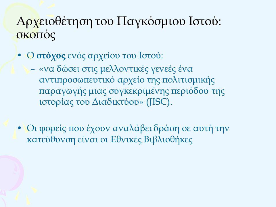 Αρχειοθέτηση του Παγκόσμιου Ιστού: προβλήματα Τα προβλήματα της αρχειοθέτησης του Ιστού είναι: –Οργανωτικά: συνεργασία αλληλοεξαρτώμενων παραγόντων, επιλογή περιεχομένου και σελίδων προς αρχειοθέτηση και διατήρηση, κ.ά.