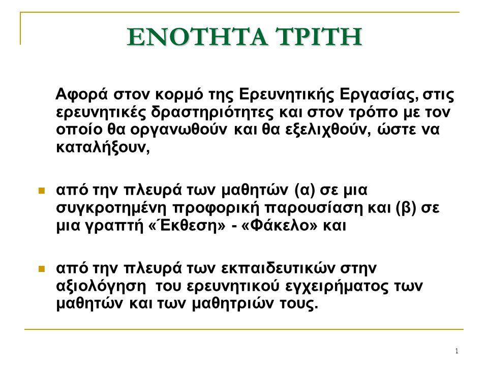 32 ΘΕΜΑ ΤΗΣ ΕΡΕΥΝΗΤΙΚΗΣ ΕΡΓΑΣΙΑΣ: ……………………..