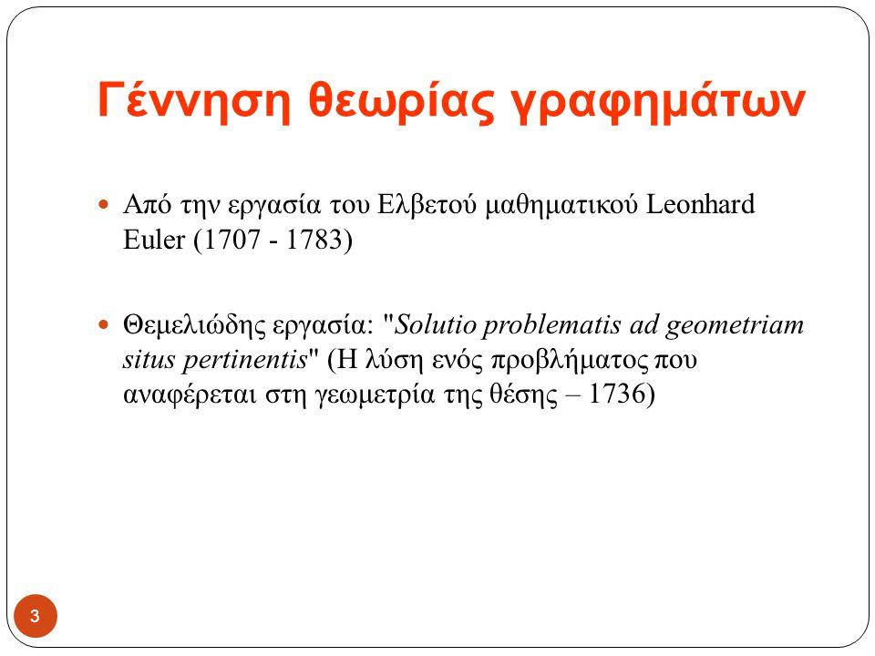 Γέννηση θεωρίας γραφημάτων 3 Από την εργασία του Ελβετού μαθηματικού Leonhard Euler (1707 - 1783) Θεμελιώδης εργασία: