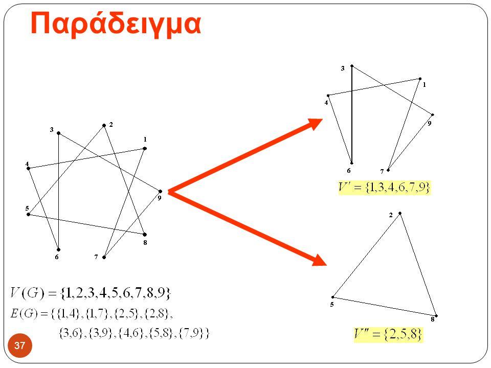 Παράδειγμα 37