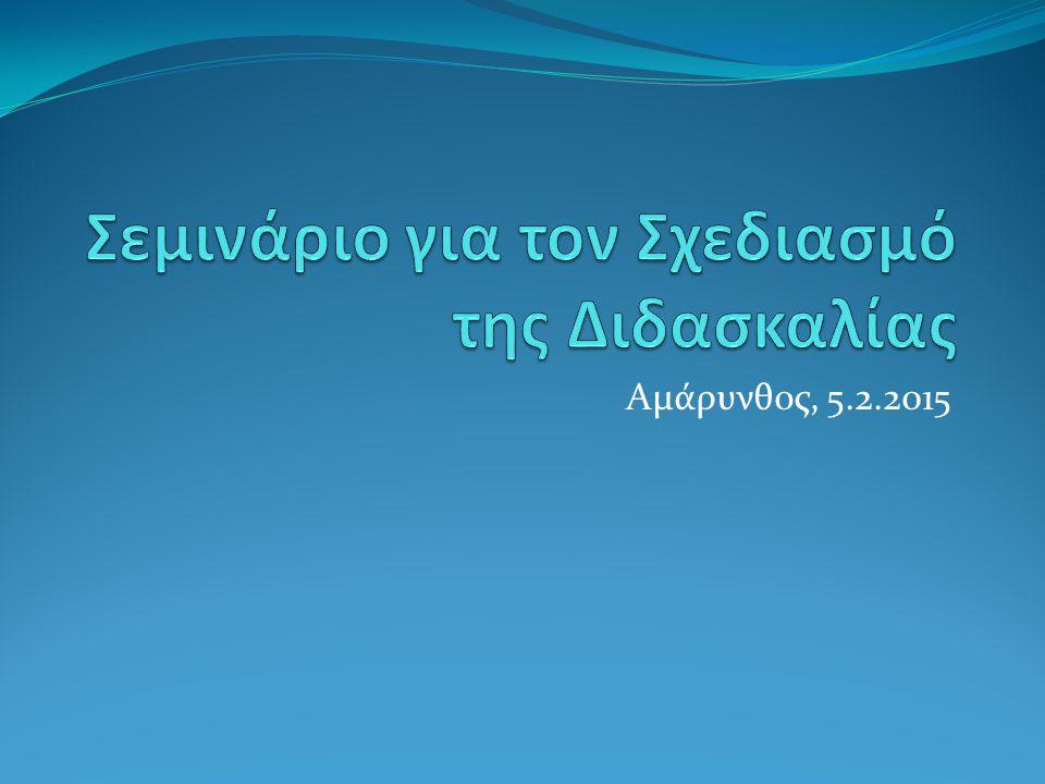 Αμάρυνθος, 5.2.2015
