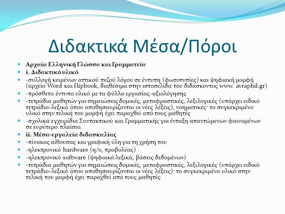 Διδακτικά Μέσα/Πόροι Αρχαία Ελληνική Γλώσσα και Γραμματεία i. Διδακτικό υλικό -συλλογή κειμένων αττικού πεζού λόγου σε έντυπη (φωτοτυπίες) και ψηφιακή