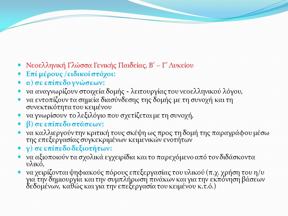 Νεοελληνική Γλώσσα Γενικής Παιδείας, Β' – Γ' Λυκείου Επί μέρους /ειδικοί στόχοι: α) σε επίπεδο γνώσεων: να αναγνωρίζουν στοιχεία δομής - λειτουργίας τ