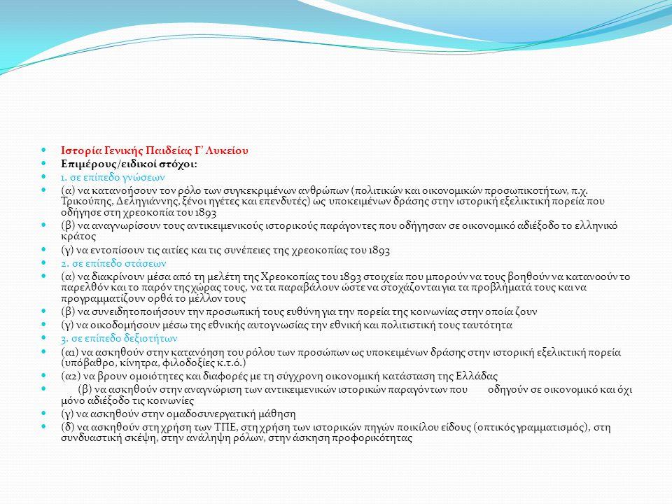 Ιστορία Γενικής Παιδείας Γ' Λυκείου Επιμέρους/ειδικοί στόχοι: 1. σε επίπεδο γνώσεων (α) να κατανοήσουν τον ρόλο των συγκεκριμένων ανθρώπων (πολιτικών