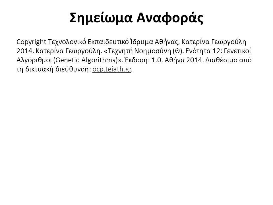 Σημείωμα Αναφοράς Copyright Τεχνολογικό Εκπαιδευτικό Ίδρυμα Αθήνας, Κατερίνα Γεωργούλη 2014. Κατερίνα Γεωργούλη. «Τεχνητή Νοημοσύνη (Θ). Ενότητα 12: Γ