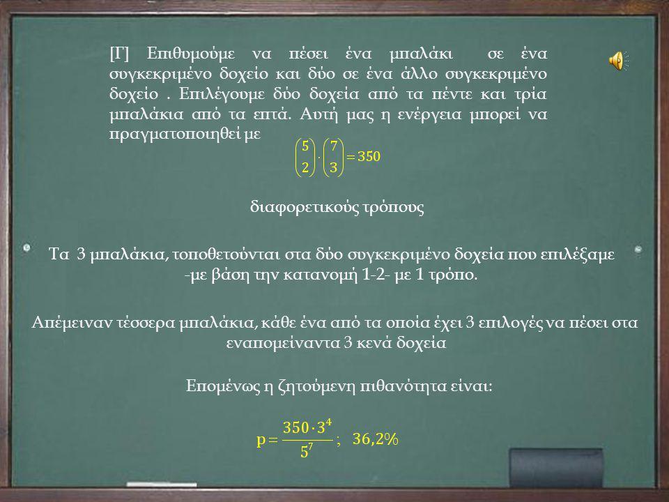 [Γ] Επιθυμούμε να πέσει ένα μπαλάκι σε ένα συγκεκριμένο δοχείο και δύο σε ένα άλλο συγκεκριμένο δοχείο. Επιλέγουμε δύο δοχεία από τα πέντε και τρία μπ