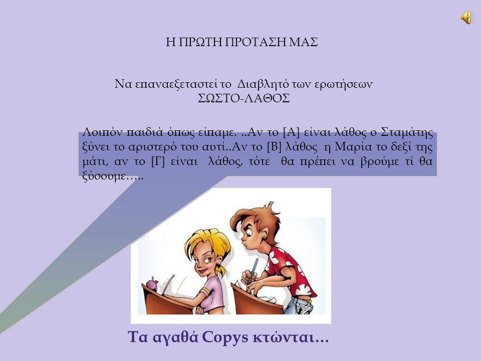 Τα αγαθά Copys κτώνται… Λοιπόν παιδιά όπως είπαμε...Αν το [Α] είναι λάθος ο Σταμάτης ξύνει το αριστερό του αυτί..Αν το [Β] λάθος η Μαρία το δεξί της μ