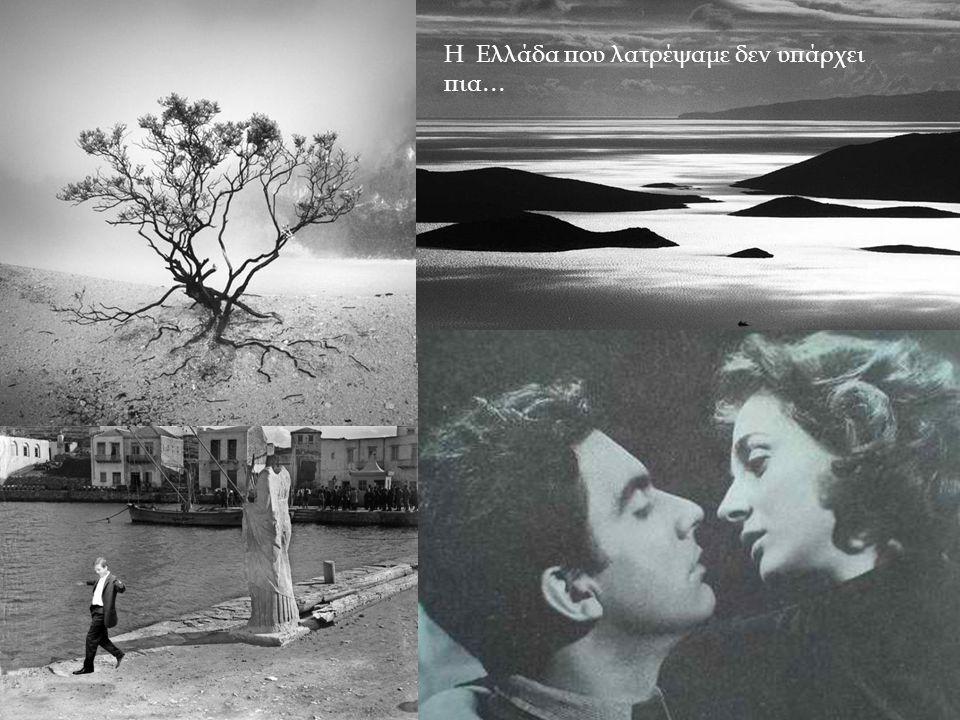 Η Ελλάδα που λατρέψαμε δεν υπάρχει πια…